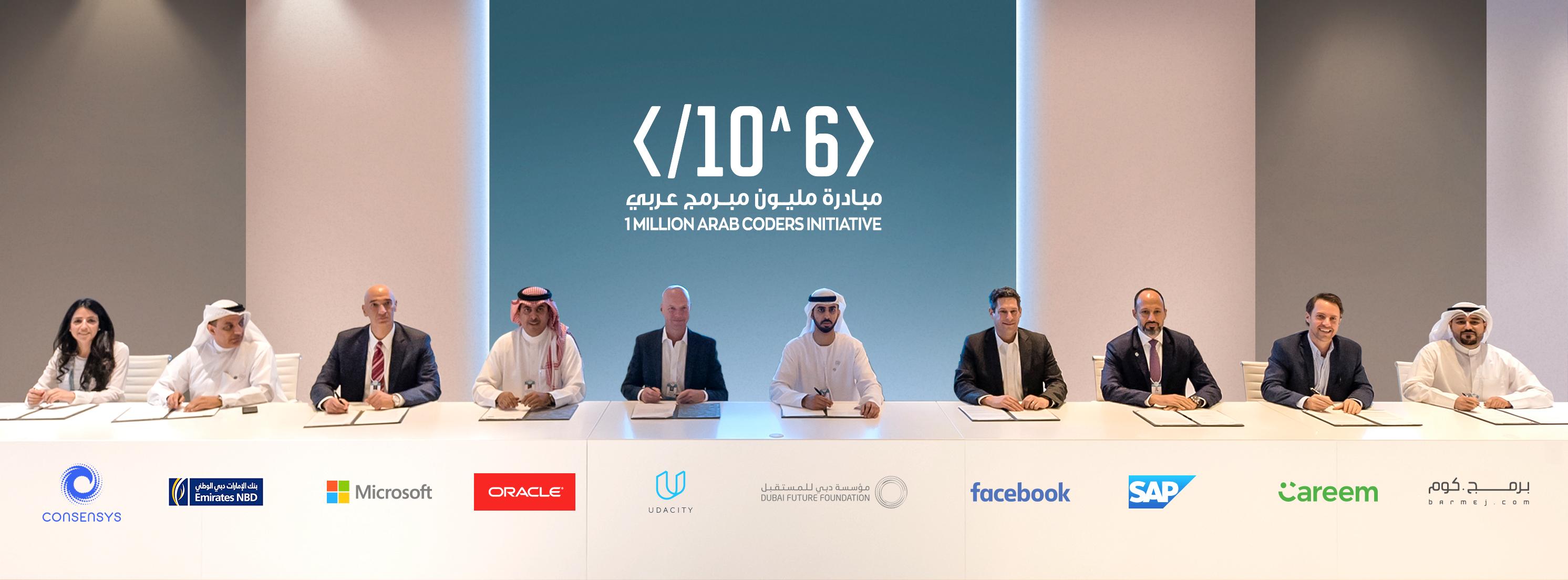 منصة برمج توقع اتفاقية شراكة استراتيجية مع مبادرة مليون مبرمج عربي